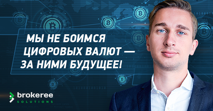 Андрей Камышанов, генеральный директор Brokeree Solutions