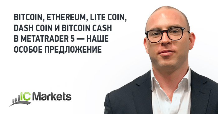 Ангус Уокер, директор IC Markets