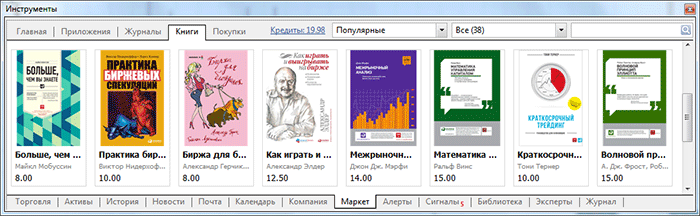 Books in MetaTrader Market