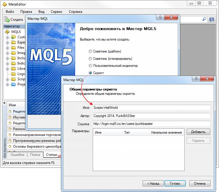 Мастер MQL5 сгенерирует шаблон приложения