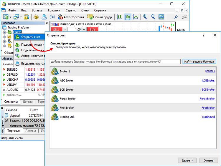 Для открытия счета выберите сервер и укажите регистрационные данные