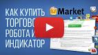 Посмотреть видео: Как купить торгового робота или индикатор в Маркете?